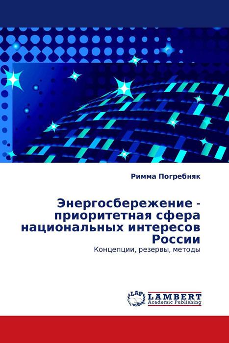 Энергосбережение - приоритетная сфера национальных интересов России