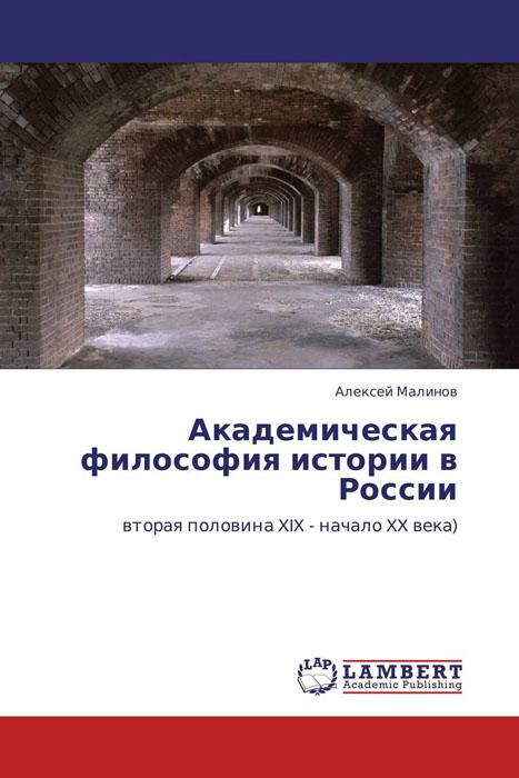 Академическая философия истории в России