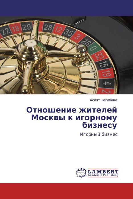 Отношение жителей Москвы к игорному бизнесу
