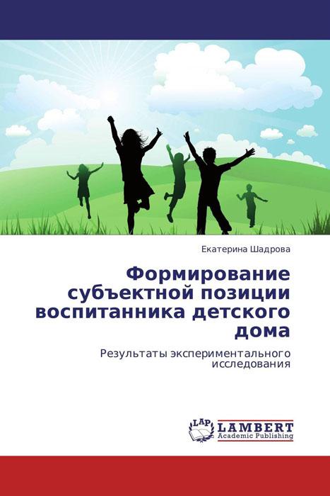 Формирование субъектной позиции воспитанника детского дома