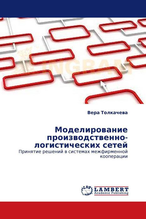 Моделирование производственно-логистических сетей