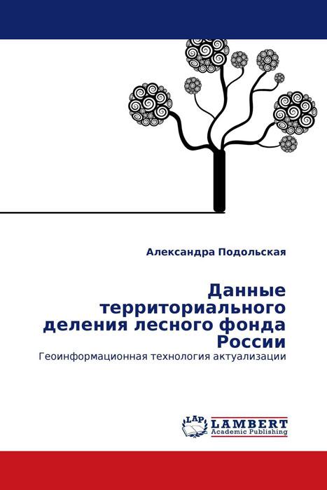 Данные территориального деления лесного фонда России