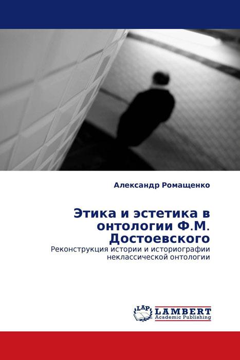 Этика и эстетика в онтологии Ф.М. Достоевского