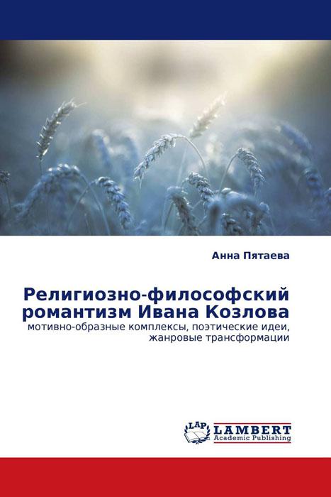 Религиозно-философский романтизм Ивана Козлова