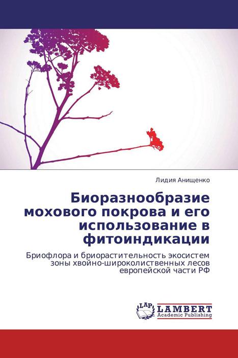 Биоразнообразие мохового покрова и его использование в фитоиндикации