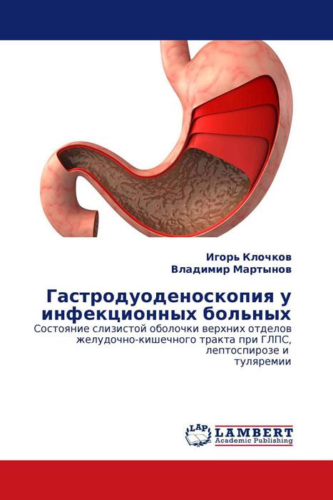 Гастродуоденоскопия у инфекционных больных