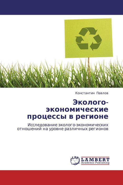 Эколого-экономические процессы в регионе