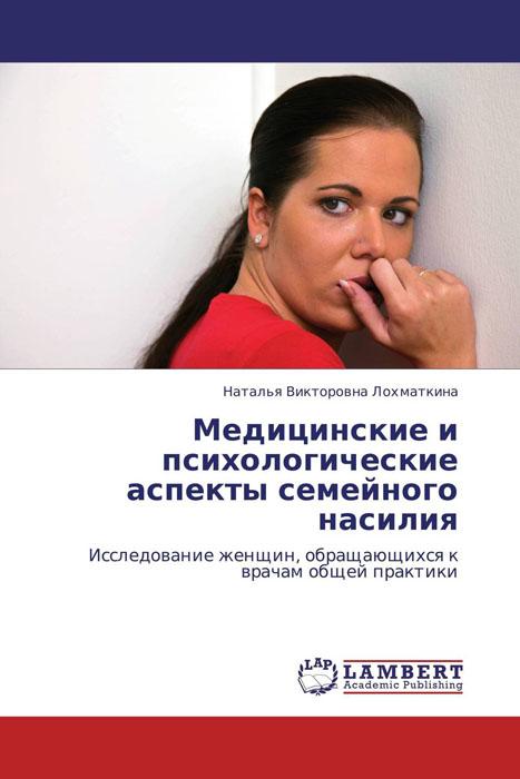 Медицинские и психологические аспекты семейного насилия