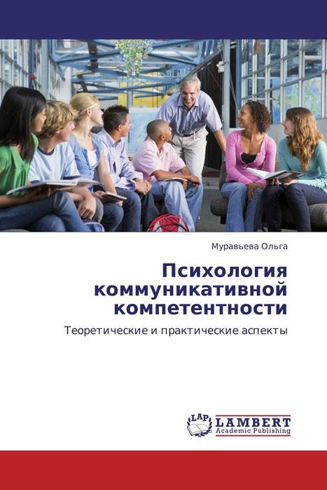 Психология коммуникативной компетентности