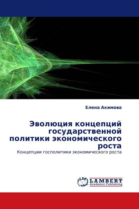Эволюция концепций государственной политики экономического роста