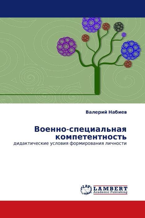 Валерий Набиев Военно-специальная компетентность