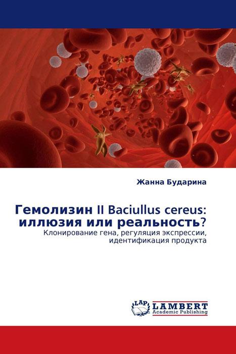 Гемолизин II Baciullus cereus: иллюзия или реальность?