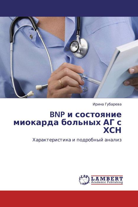 BNP и состояние миокарда больных АГ с ХСН