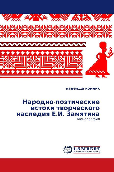 Народно-поэтические истоки творческого наследия Е.И. Замятина