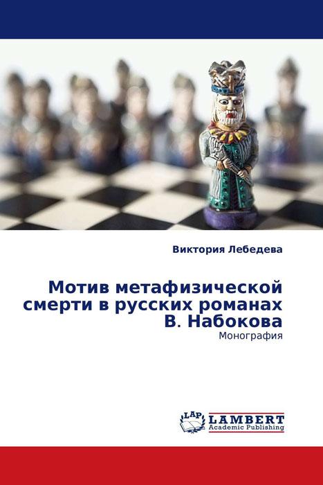 Мотив метафизической смерти в русских романах В. Набокова