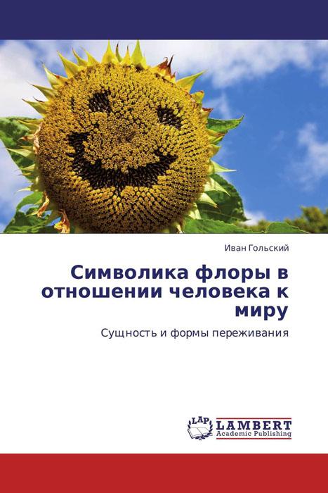 Символика флоры в отношении человека к миру