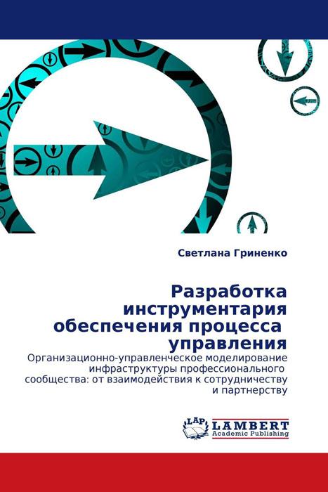 Разработка инструментария обеспечения процесса управления