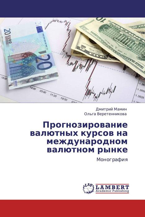 Прогнозирование валютных курсов на международном валютном рынке12296407В книге рассматриваются теоретические и практические вопросы эволюции мировой валютной системы, ее особенности и современное состояние. Авторами уделено значительное внимание сущности валютного курса, системам его оптимального определения. Дается подробная классификация факторов, влияющих на динамику валютных курсов, и раскрывается их содержание. Определен характер и особенности стратегий и методов работы на международном валютном рынке основных его участников. В работе проанализированы основные подходы и концепции анализа и прогнозирования динамики курсовых колебаний, определены и сгруппированы основные методики фундаментального и технического анализа, предложены новые принципы и алгоритмы их совместного использования. Авторами также предложена эффективная, простая в понимании и применении система прогнозирования изменения валютных курсов. Рассматриваются возможности практического применения данной авторской унифицированной методики...