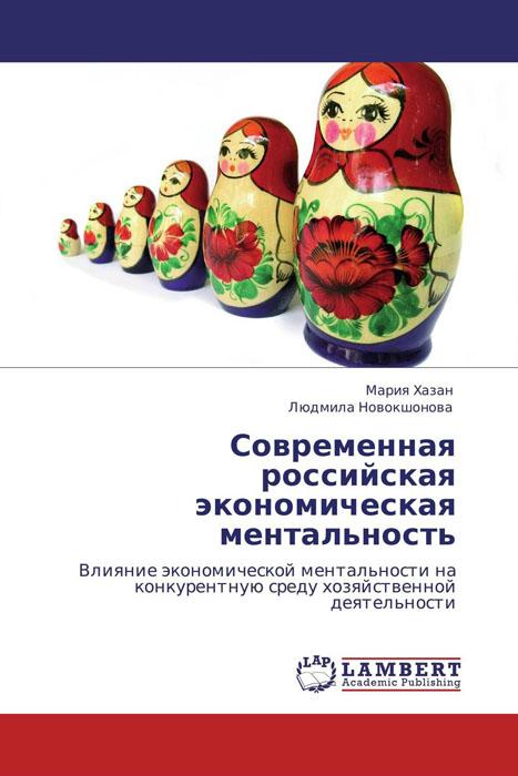 Современная российская экономическая ментальность