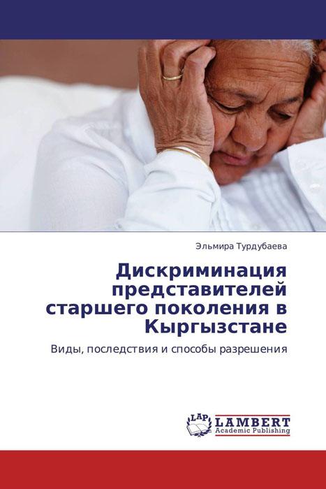 Дискриминация представителей старшего поколения в Кыргызстане