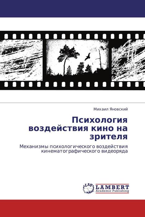 Психология воздействия кино на зрителя