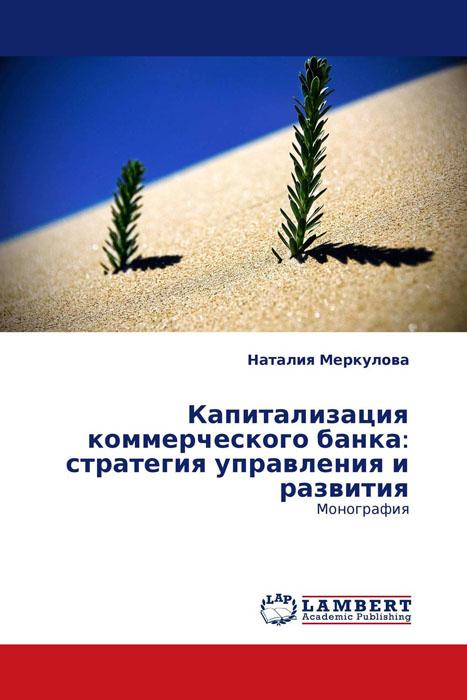 Капитализация коммерческого банка: стратегия управления и развития12296407В монографии рассмотрены сущность капитала коммерческого банка и его место в обеспечении конкурентоспособности коммерческого банка, место стратегии роста капитализации в процессе стратегического планирования деятельности коммерческого банка. Кроме того, были выявлены тенденции концентрации в российской банковской системе и их взаимосвязь с процессом капитализации коммерческих банков, проблемы капитализации российских коммерческих банков как процесса увеличения собственного капитала . В ходе исследования была разработана методика оценки собственного капитала коммерческого банка на основе рыночной стоимости банковского бизнеса, а также произведено моделирование стратегии роста капитализации коммерческого банка на основе анализа факторов внешней и внутренней среды. Предложенные автором исследования подходы к формированию стратегии капитализации банка имеют практическое значение для банковских структур, нацеленных на развитие и расширение масштабов деятельности.