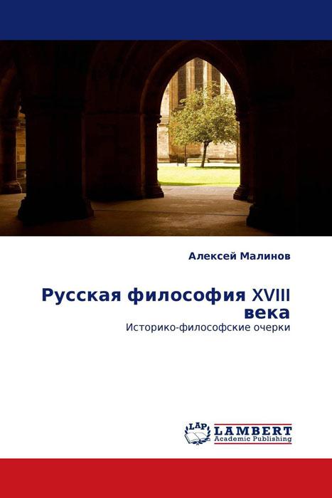 Русская философия XVIII века