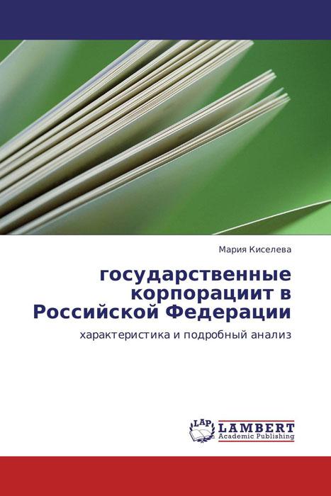 государственные корпорациит в Российской Федерации