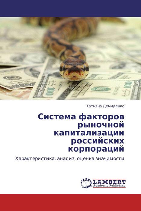 Система факторов рыночной капитализации российских корпораций