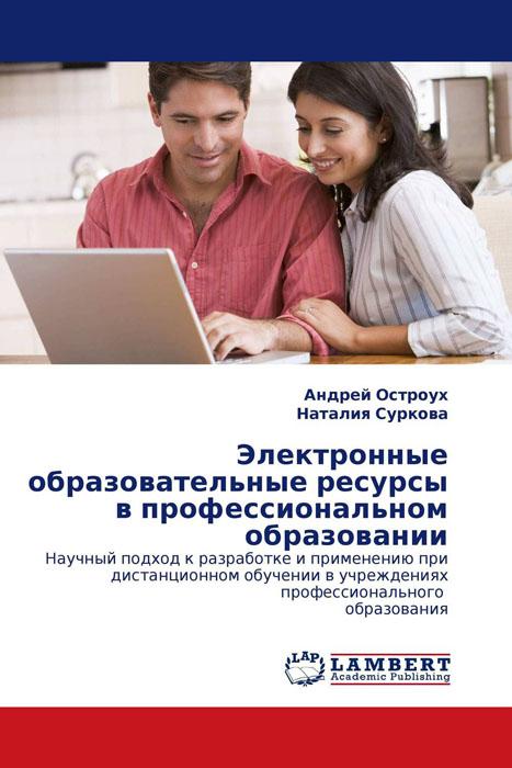 Электронные образовательные ресурсы в профессиональном образовании