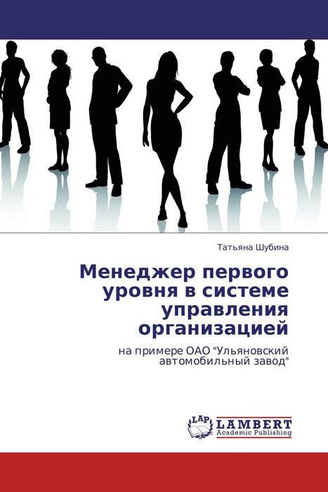 Менеджер первого уровня в системе управления организацией