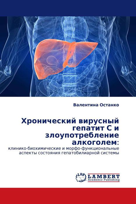 Хронический вирусный гепатит С и злоупотребление алкоголем: