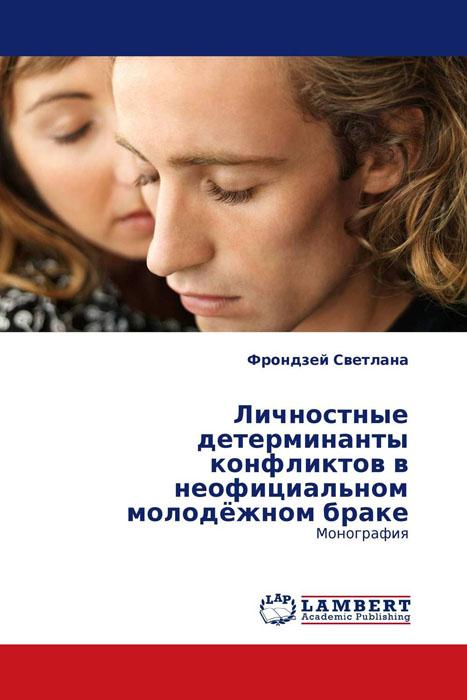 Личностные детерминанты конфликтов в неофициальном молодёжном браке
