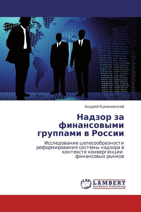 Надзор за финансовыми группами в России