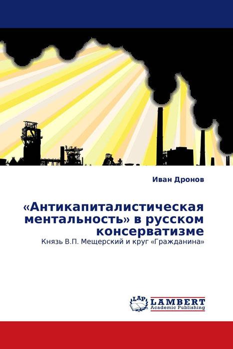 «Антикапиталистическая ментальность» в русском консерватизме