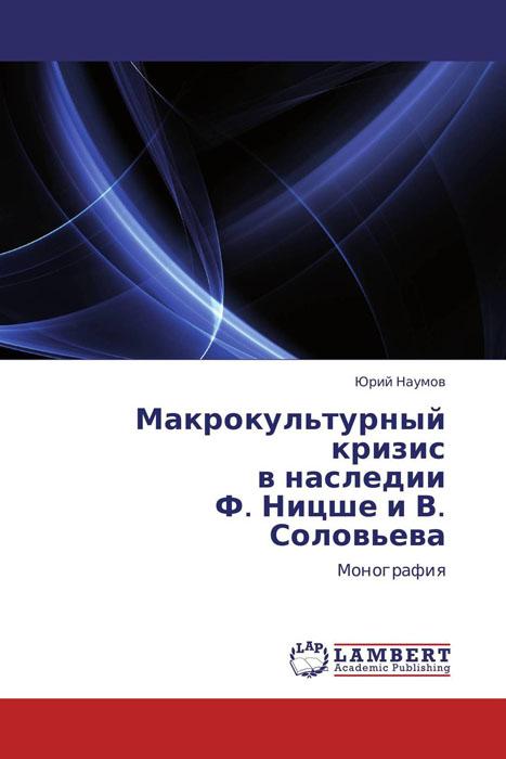 Макрокультурный кризис в наследии Ф. Ницше и В. Соловьева
