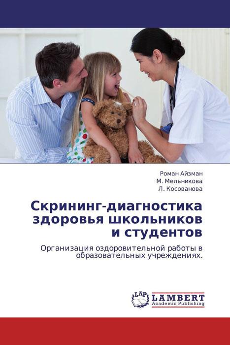 Скрининг-диагностика здоровья школьников и студентов