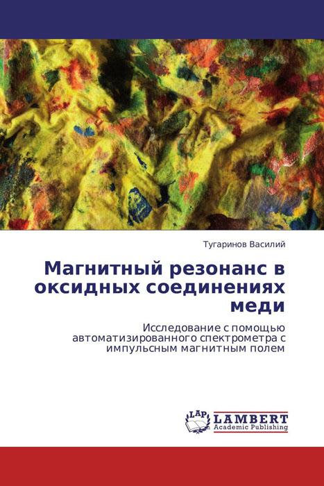 Тугаринов Василий Магнитный резонанс в оксидных соединениях меди