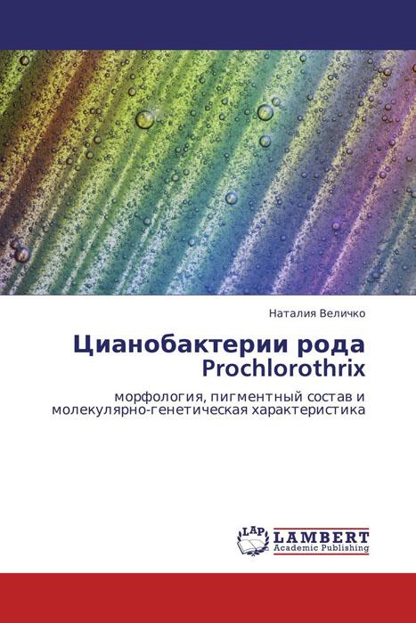Цианобактерии рода Prochlorothrix