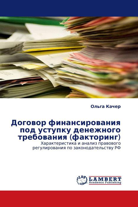 Договор финансирования под уступку денежного требования (факторинг)