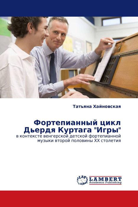 """Фортепианный цикл Дьердя Куртага """"Игры"""""""