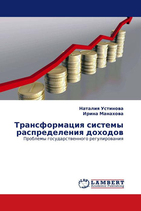 Трансформация системы распределения доходов12296407Монография посвящена анализу трансформационных преобразований, происходящих в системе распределения доходов в современной российской экономике. Исследуются фундаментальные основы функционирования системы распределения доходов, а также механизмы ее трансформации. В монографии проанализированы противоречия трансформации системы распределения доходов и выявлены основные пути их разрешения, предложена альтернативная модель распределения доходов на основе восстановления социальной направленности распределительного процесса и достижения экономической эффективности посредством перехода к инновационному типу экономического роста. Особое внимание уделено проблемам участия государства в распределительных отношениях, обоснована его роль в разрешении противоречий трансформации системы распределения доходов.