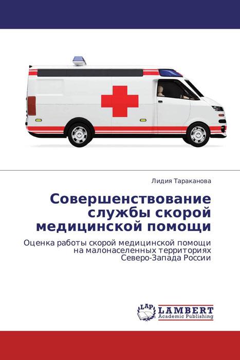 Совершенствование службы скорой медицинской помощи