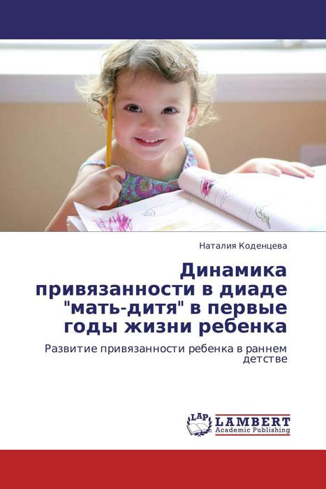 Динамика привязанности в диаде мать-дитя в первые годы жизни ребенка