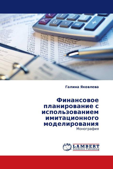 Финансовое планирование с использованием имитационного моделирования