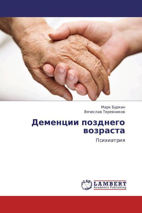 Деменции позднего возраста
