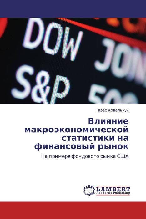 Влияние макроэкономической статистики на финансовый рынок12296407Данная работа заключает в себе анализ основных макроэкономических показателей экономики США и их влияния на движение биржевых индексов. Основной целью работы является исследование верности и релевантности предыдущих работ схожего характера, изучение возможности построения прогностической модели, основанной на выходящих макроэкономических показателях, и при возможности такого построения – тестирование модели