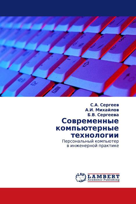 Современные компьютерные технологии