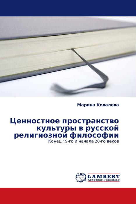 Ценностное пространство культуры в русской религиозной философии