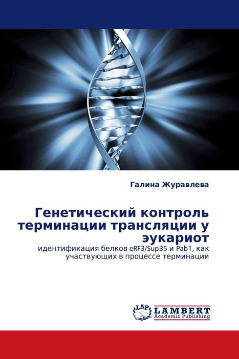 Генетический контроль терминации трансляции у эукариот